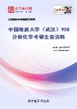 2021年中国地质大学(武汉)938分析化学考研全套资料