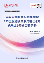 2020年河南大学新闻与传播学院335出版综合素质与能力[专业硕士]考研全套资料
