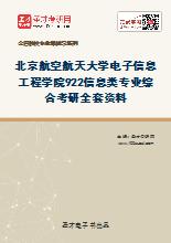 2021年北京航空航天大学电子信息工程学院922信息类专业综合考研全套资料
