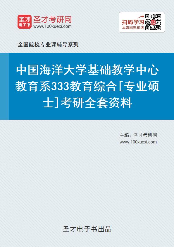 2020年中国海洋大学基础教学中心教育系333教育综合[专业硕士]考研全套资料