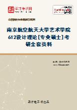 2020年南京航空航天大学艺术学院612设计理论[专业硕士]考研全套资料