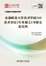 2020年首都师范大学美术学院760美术史论[专业硕士]考研全套资料
