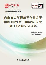 2021年内蒙古大学民族学与社会学学院437社会工作实务[专业硕士]考研全套资料