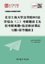 2020年北京工商大学法学院803法学综合(二)考研题库【名校考研真题+指定教材课后习题+章节题库】