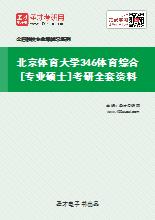 2021年北京体育大学346体育综合[专业硕士]考研全套资料