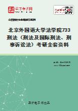 2020年北京外国语大学法学院733刑法(刑法及国际刑法、刑事诉讼法)考研全套资料