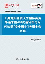 2021年上海对外经贸大学国际商务外语学院448汉语写作与百科知识[专业硕士]考研全套资料