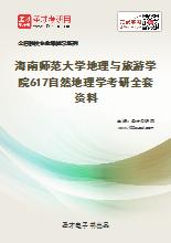 2021年海南师范大学地理与旅游学院617自然地理学考研全套资料