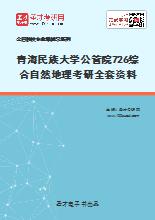 2020年青海民族大学公管院726综合自然地理考研全套资料