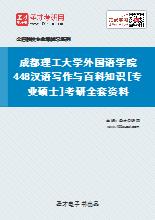 2021年成都理工大学外国语学院448汉语写作与百科知识[专业硕士]考研全套资料