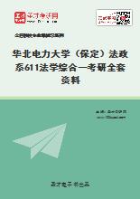2021年华北电力大学(保定)法政系611法学综合一考研全套资料