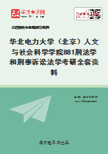 2021年华北电力大学(北京)人文与社会科学学院881刑法学和刑事诉讼法学考研全套资料