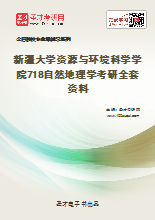 2021年新疆大学资源与环境科学学院718自然地理学考研全套资料