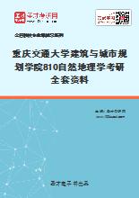 2020年重庆交通大学建筑与城市规划学院810自然地理学考研全套资料