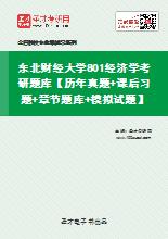 2021年东北财经大学801经济学考研题库【历年真题+课后习题+章节题库+模拟试题】
