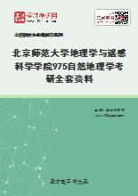 2021年北京师范大学地理学与遥感科学学院975自然地理学考研全套资料