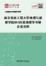 2021年南京信息工程大学地理与遥感学院803自然地理学考研全套资料