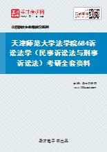 2020年天津师范大学法学院684诉讼法学(民事诉讼法与刑事诉讼法)考研全套资料