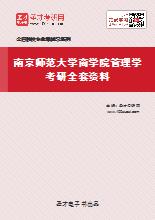 2021年南京师范大学商学院管理学考研全套资料