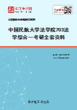 2021年中国民航大学法学院703法学综合一考研全套资料
