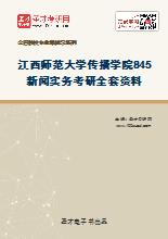 2021年江西师范大学传播学院845新闻实务考研全套资料