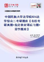 2021年中国民航大学法学院826法学综合二考研题库【名校考研真题+指定教材课后习题+章节题库】