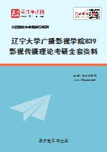 2020年辽宁大学广播影视学院839影视传播理论考研全套资料