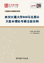 2020年西安交通大学848马克思主义基本理论考研全套资料