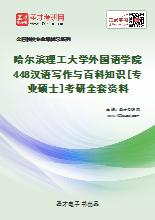 2021年哈尔滨理工大学外国语学院448汉语写作与百科知识[专业硕士]考研全套资料