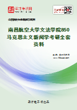 2021年南昌航空大学文法学院850马克思主义新闻学考研全套资料