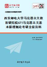2021年西安邮电大学马克思主义教育研究院671马克思主义基本原理概论考研全套资料