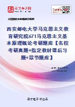 2021年西安邮电大学马克思主义教育研究院671马克思主义基本原理概论考研题库【名校考研真题+指定教材课后习题+章节题库】