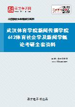 2021年武汉体育学院新闻传播学院612体育社会学及新闻学概论考研全套资料