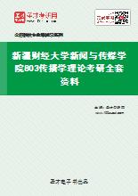 2021年新疆财经大学新闻与传媒学院803传播学理论考研全套资料