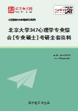 2021年北京大学347心理学专业综合[专业硕士]考研全套资料
