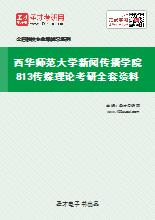 2021年西华师范大学新闻传播学院813传媒理论考研全套资料