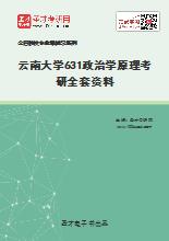 2021年云南大学631政治学原理考研全套资料