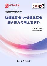 2021年管理类联考《199管理类联考综合能力》考研全套资料