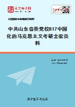 2021年中共山东省委党校817中国化的马克思主义考研全套资料