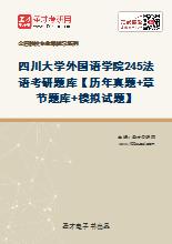 2021年四川大学外国语学院245法语考研题库【历年真题+章节题库+模拟试题】