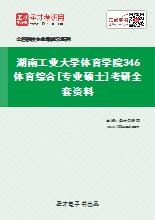 2021年湖南工业大学体育学院346体育综合[专业硕士]考研全套资料