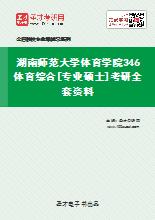 2021年湖南师范大学体育学院346体育综合[专业硕士]考研全套资料