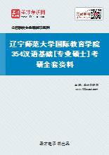 2021年辽宁师范大学国际教育学院354汉语基础[专业硕士]考研全套资料