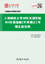 2021年上海师范大学对外汉语学院354汉语基础[专业硕士]考研全套资料