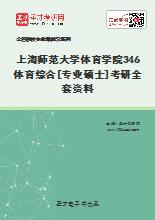 2021年上海师范大学体育学院346体育综合[专业硕士]考研全套资料