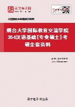 2020年烟台大学国际教育交流学院354汉语基础[专业硕士]考研全套资料