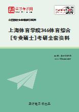 2021年上海体育学院346体育综合[专业硕士]考研全套资料