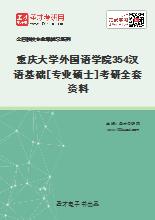 2020年重庆大学外国语学院354汉语基础[专业硕士]考研全套资料