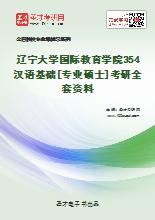2020年辽宁大学国际教育学院354汉语基础[专业硕士]考研全套资料