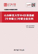 2021年山东师范大学354汉语基础[专业硕士]考研全套资料
